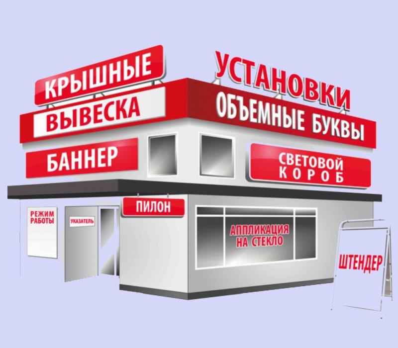 naruzhnaya-reklama-1019x1024а